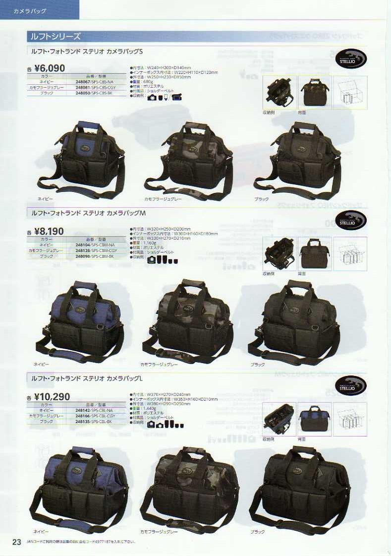 デジタル一眼レフカメラ比較・選び方入門 デジ一.com HAKUBA(ハクバ)2010年カタログ P023