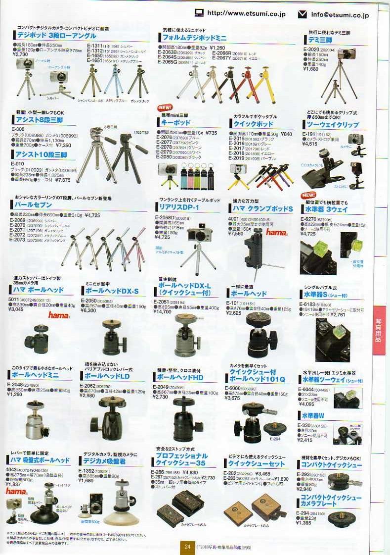 デジタル一眼レフカメラ比較・選び方入門 デジ一.com ETSUMI(エツミ)2010年カタログ P24
