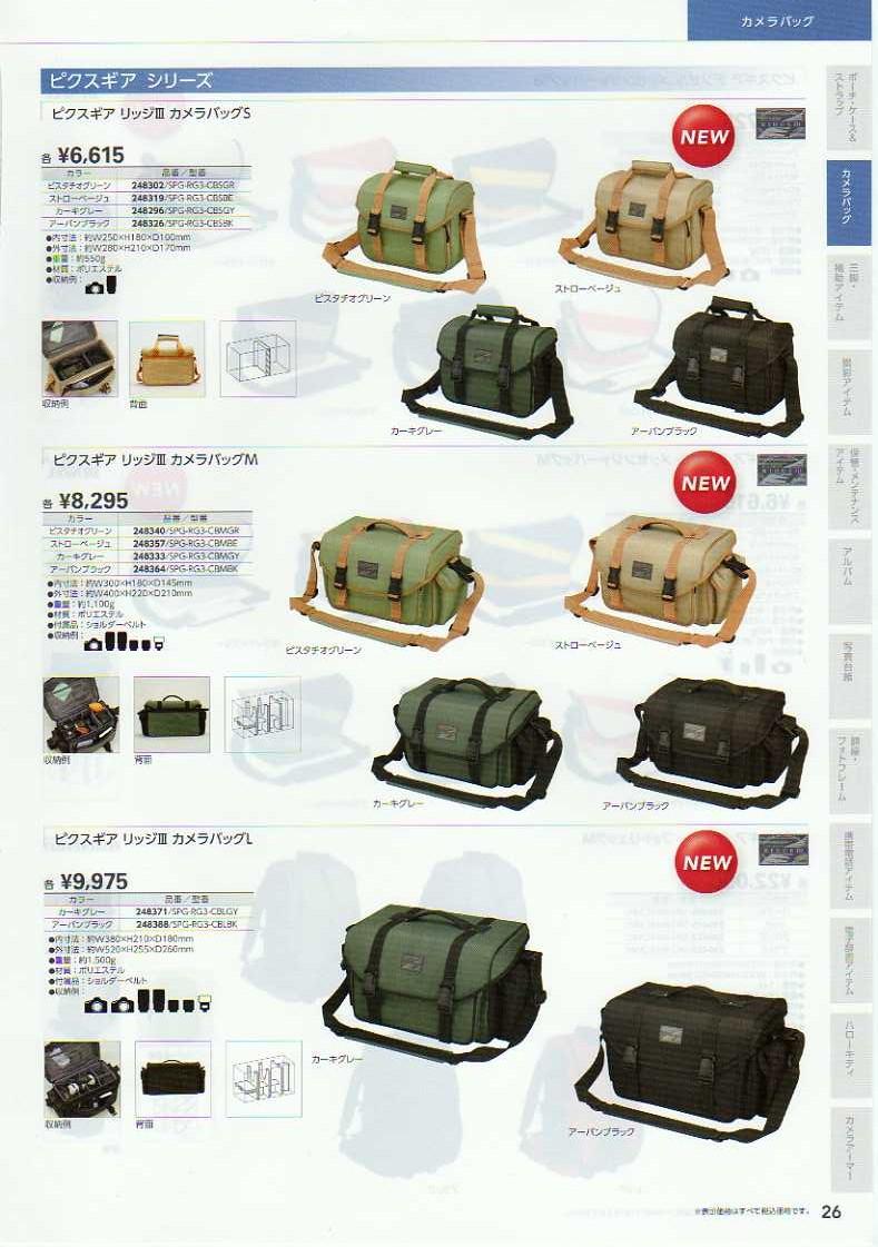 デジタル一眼レフカメラ比較・選び方入門 デジ一.com HAKUBA(ハクバ)2010年カタログ P026