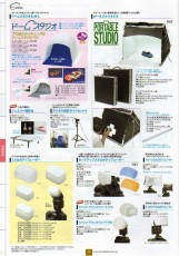 ETSUMI(エツミ)2010年カタログ カメラ写真用品 ストロボ関係 ポータブルスタジオ