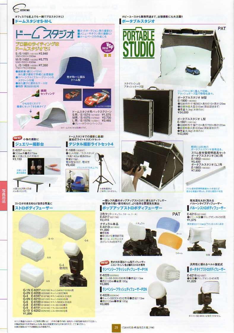 デジタル一眼レフカメラ比較・選び方入門 デジ一.com ETSUMI(エツミ)2010年カタログ P29