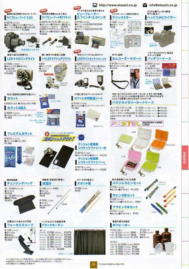 デジタル一眼レフカメラ比較・選び方入門 デジ一.com ETSUMI(エツミ)2010年カタログ P30