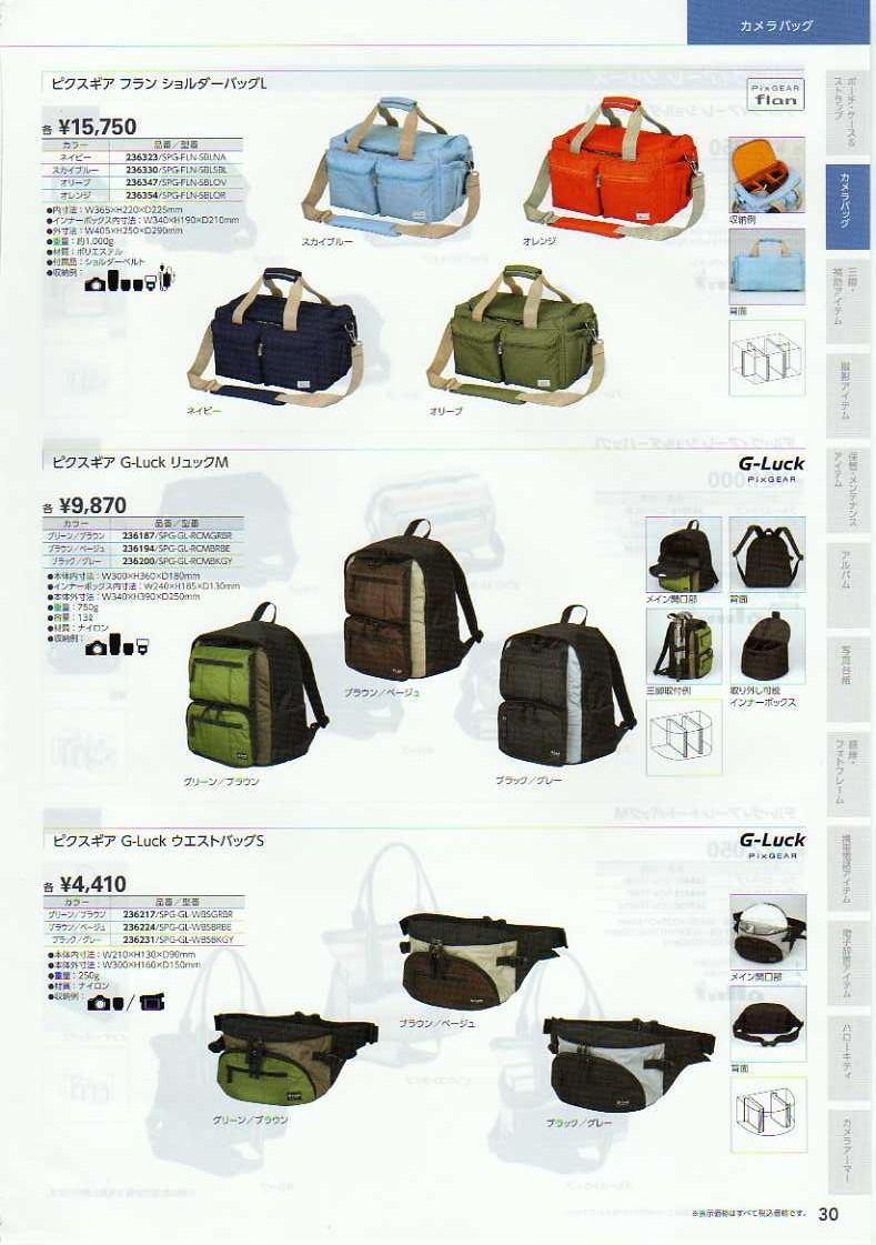 デジタル一眼レフカメラ比較・選び方入門 デジ一.com HAKUBA(ハクバ)2010年カタログ P030