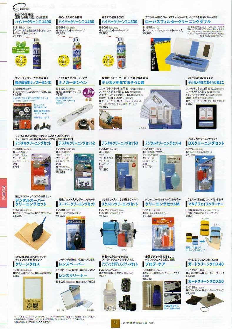 デジタル一眼レフカメラ比較・選び方入門 デジ一.com ETSUMI(エツミ)2010年カタログ P31