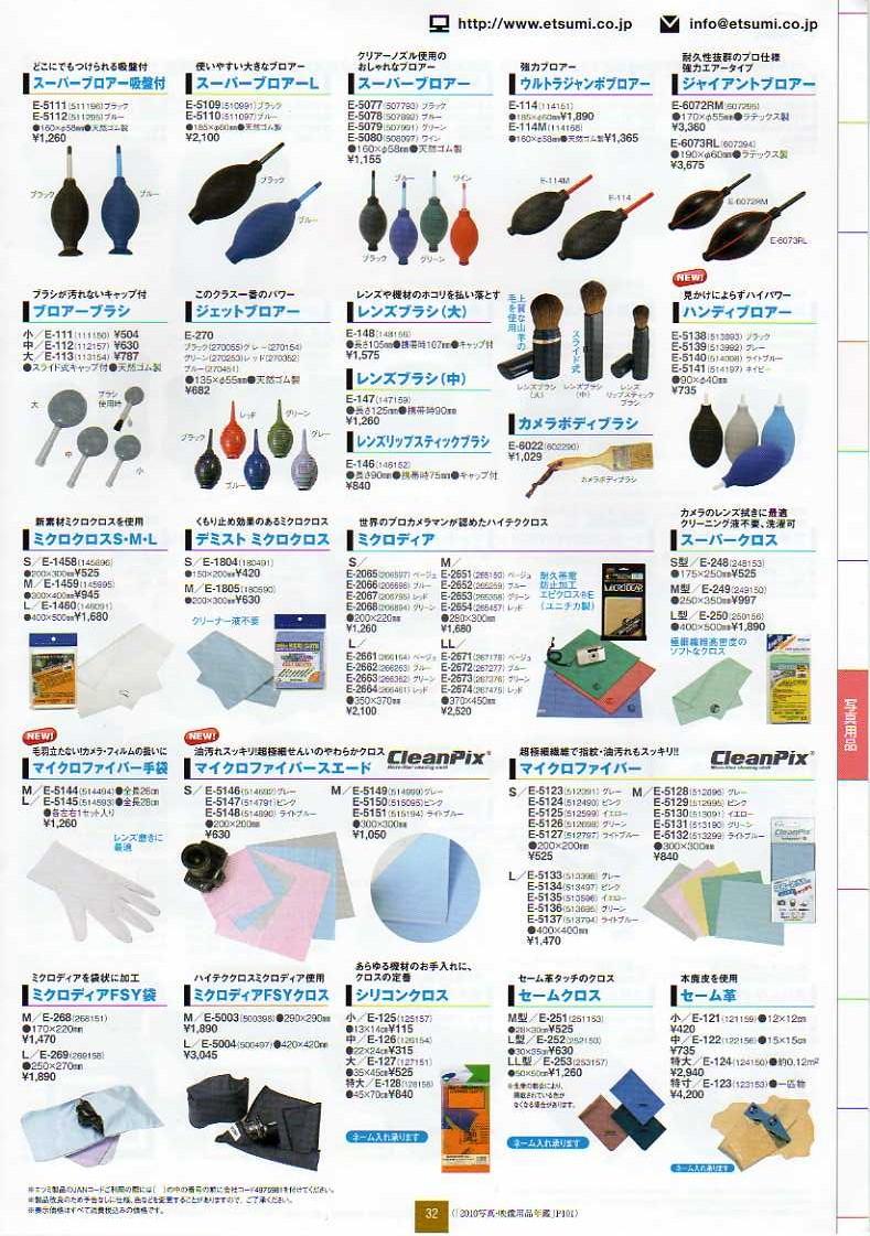 デジタル一眼レフカメラ比較・選び方入門 デジ一.com ETSUMI(エツミ)2010年カタログ P32