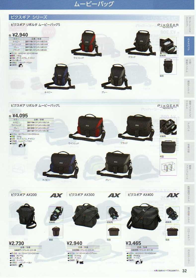 HAKUBA(ハクバ)2010年カタログ カメラケース・カメラバッグ ムービーバッグ:ピクスギア リボルタ シリーズ(カメラポーチ) ピクスギアAX200 ピクスギアAX300 ピクスギア AX400
