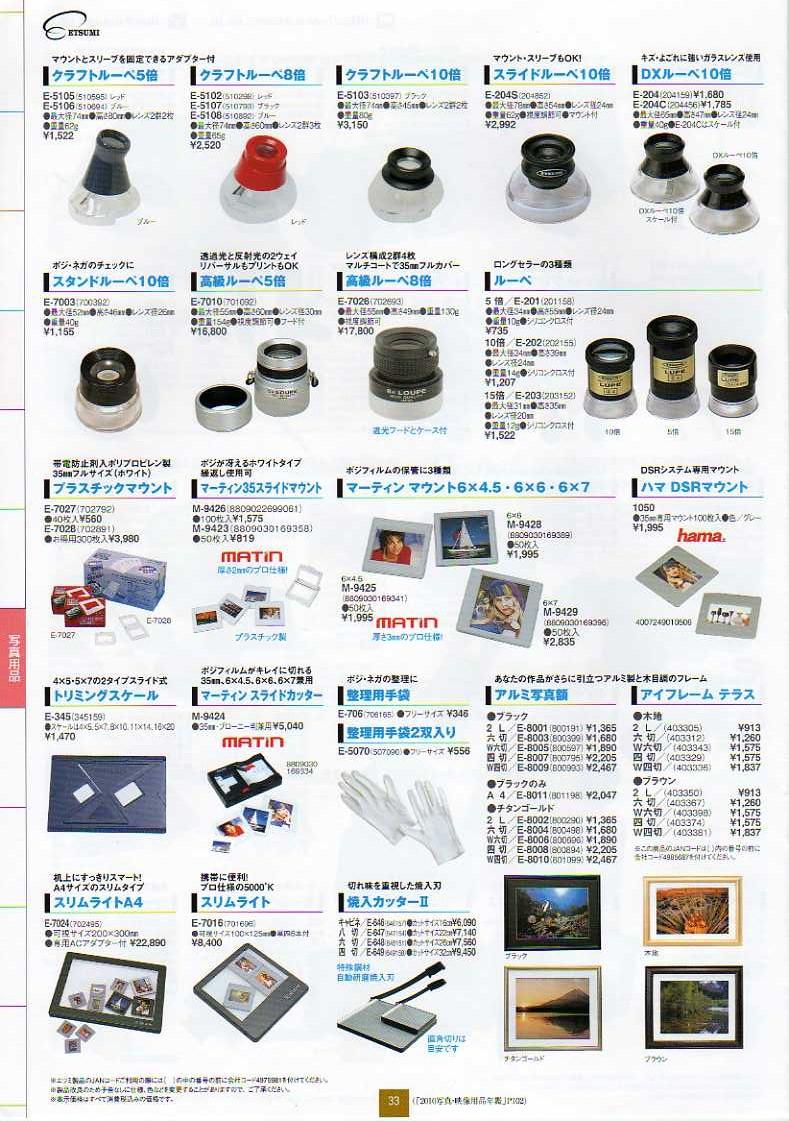 デジタル一眼レフカメラ比較・選び方入門 デジ一.com ETSUMI(エツミ)2010年カタログ P33