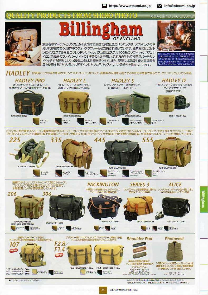 デジタル一眼レフカメラ比較・選び方入門 デジ一.com ETSUMI(エツミ)2010年カタログ P34