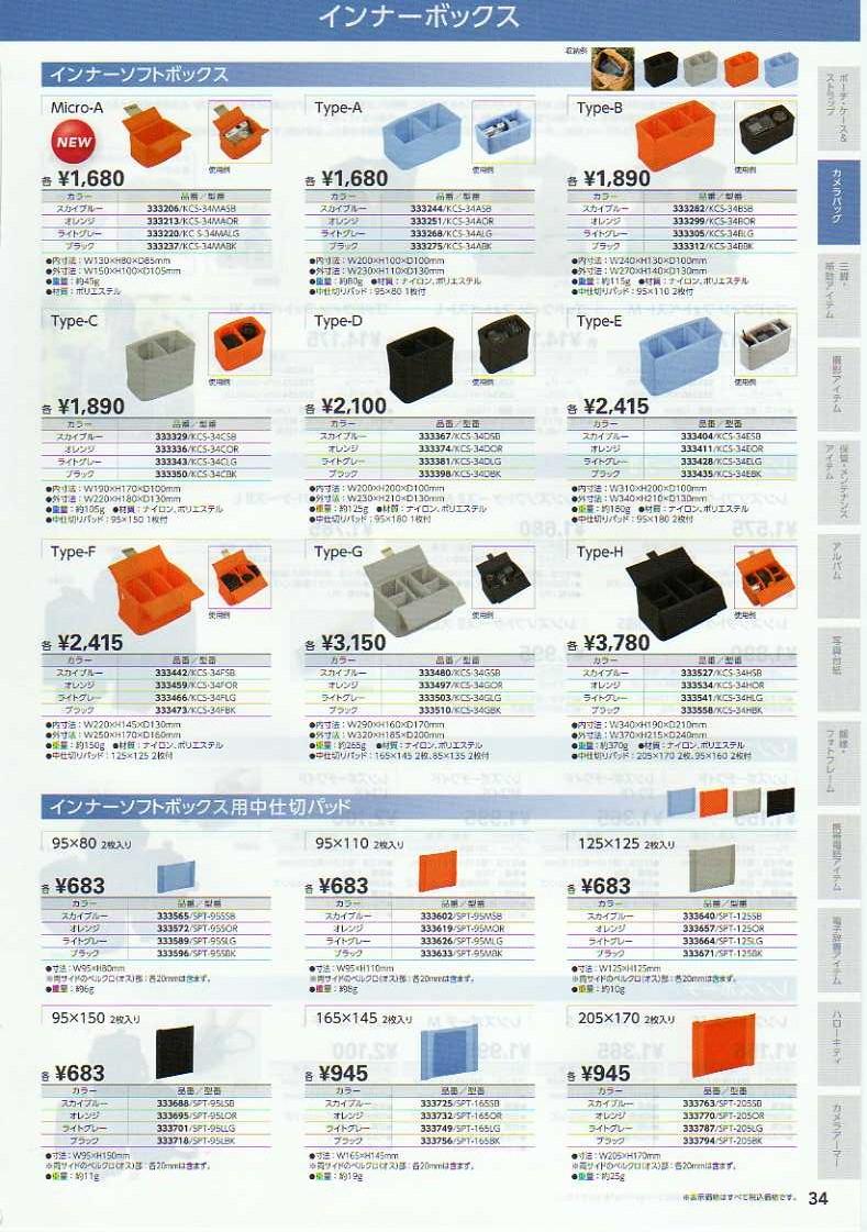 デジタル一眼レフカメラ比較・選び方入門 デジ一.com HAKUBA(ハクバ)2010年カタログ P034