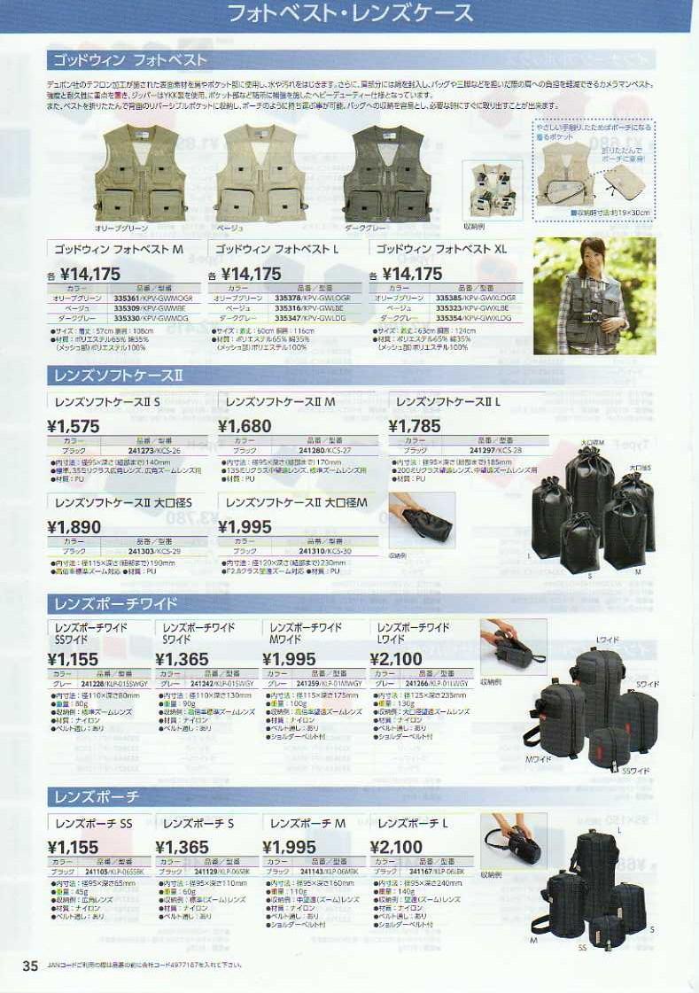 デジタル一眼レフカメラ比較・選び方入門 デジ一.com HAKUBA(ハクバ)2010年カタログ P035