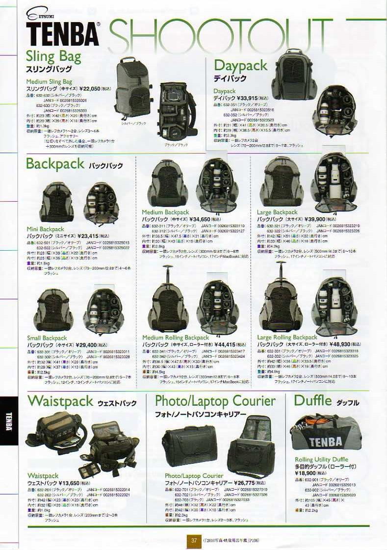 デジタル一眼レフカメラ比較・選び方入門 デジ一.com ETSUMI(エツミ)2010年カタログ P37