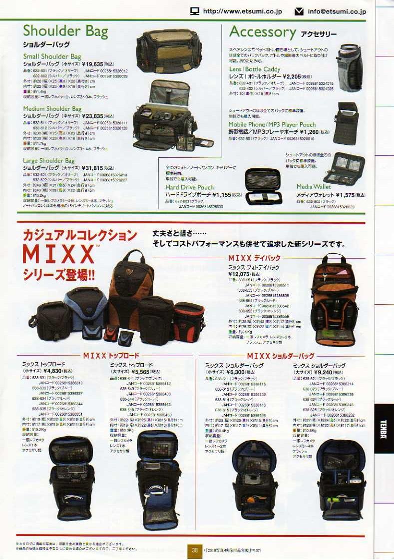 デジタル一眼レフカメラ比較・選び方入門 デジ一.com ETSUMI(エツミ)2010年カタログ P38
