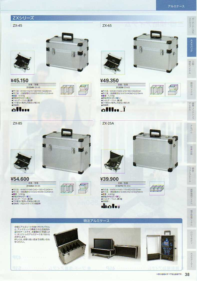 デジタル一眼レフカメラ比較・選び方入門 デジ一.com HAKUBA(ハクバ)2010年カタログ P038