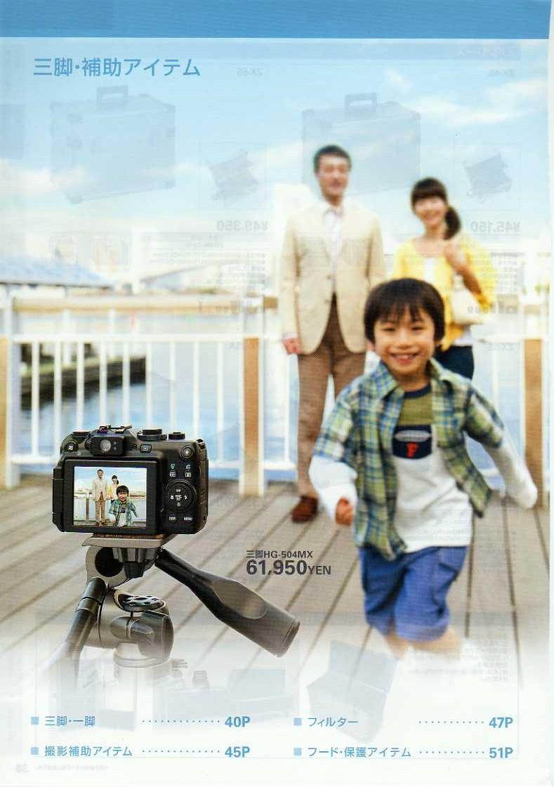 デジタル一眼レフカメラ比較・選び方入門 デジ一.com HAKUBA(ハクバ)2010年カタログ P039