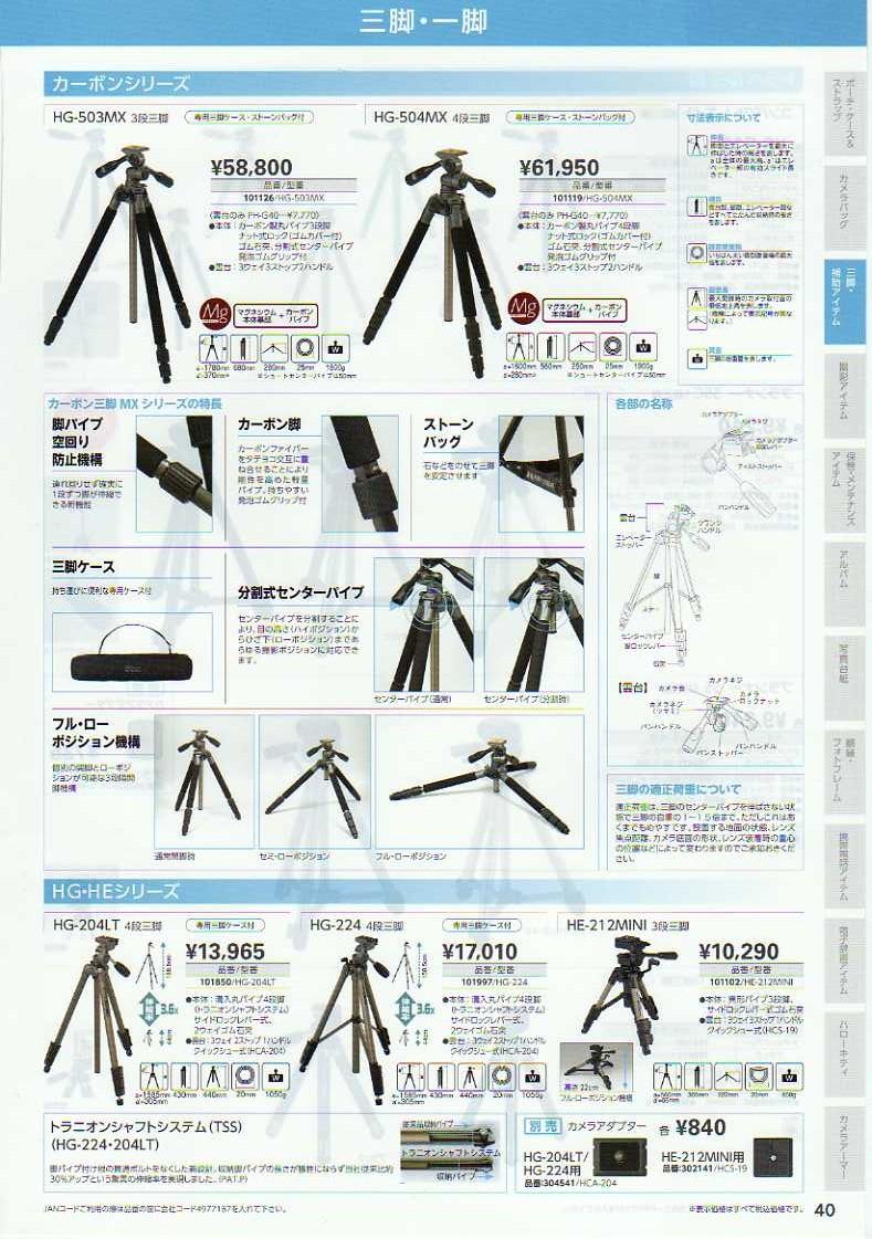 デジタル一眼レフカメラ比較・選び方入門 デジ一.com HAKUBA(ハクバ)2010年カタログ P040