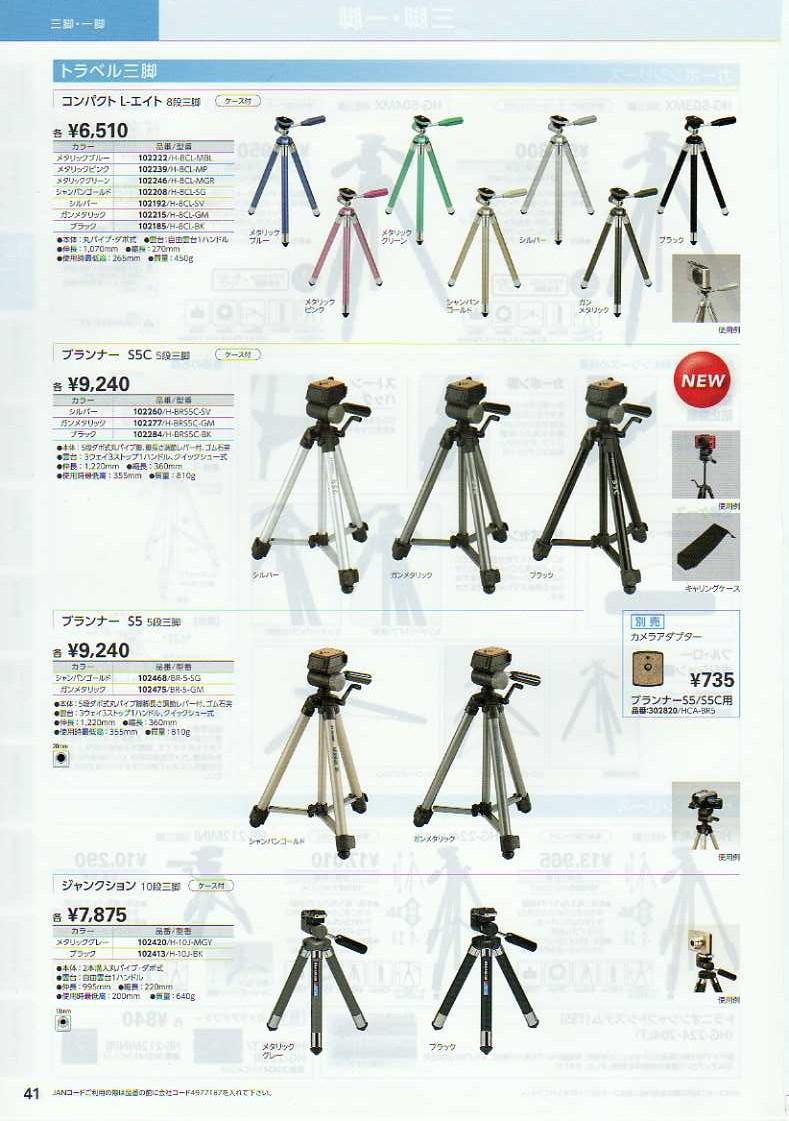 デジタル一眼レフカメラ比較・選び方入門 デジ一.com HAKUBA(ハクバ)2010年カタログ P041