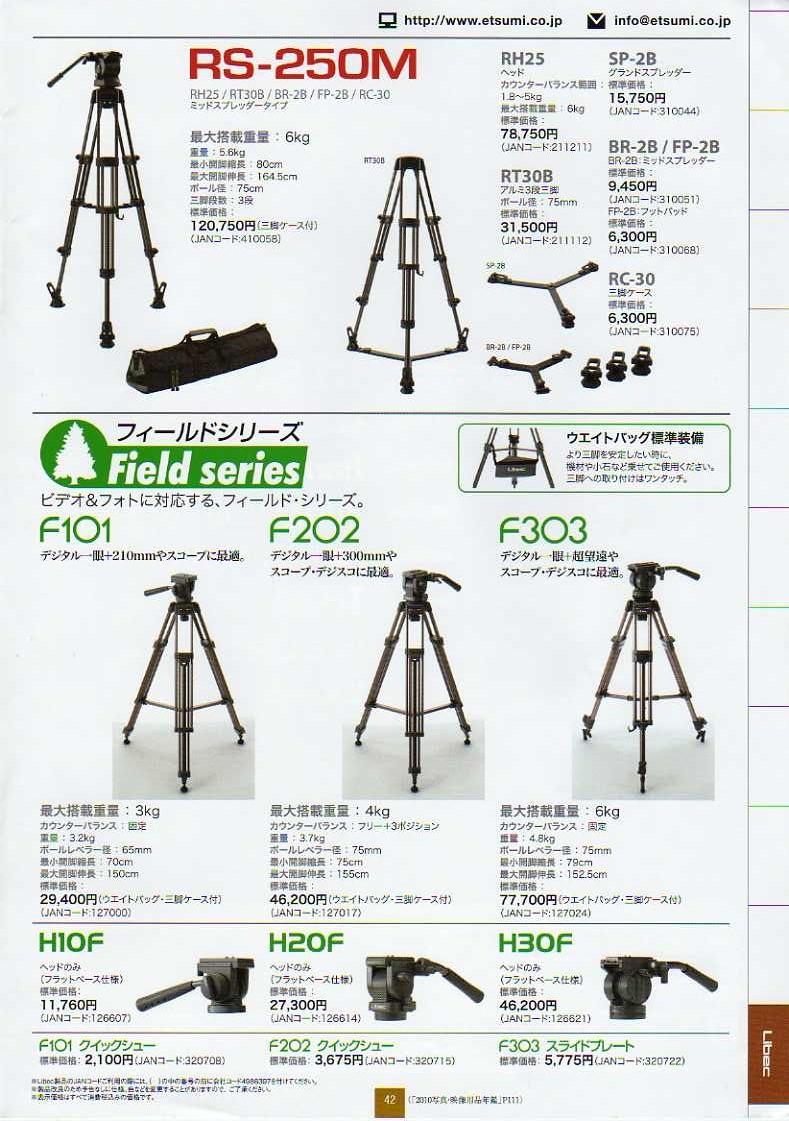 デジタル一眼レフカメラ比較・選び方入門 デジ一.com ETSUMI(エツミ)2010年カタログ P42