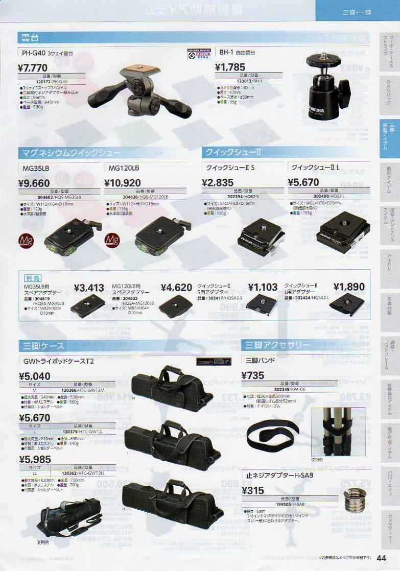 デジタル一眼レフカメラ比較・選び方入門 デジ一.com HAKUBA(ハクバ)2010年カタログ P044