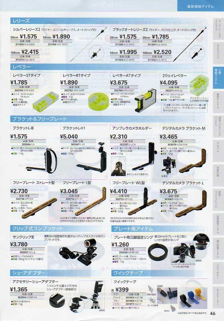 デジタル一眼レフカメラ比較・選び方入門 デジ一.com HAKUBA(ハクバ)2010年カタログ P046