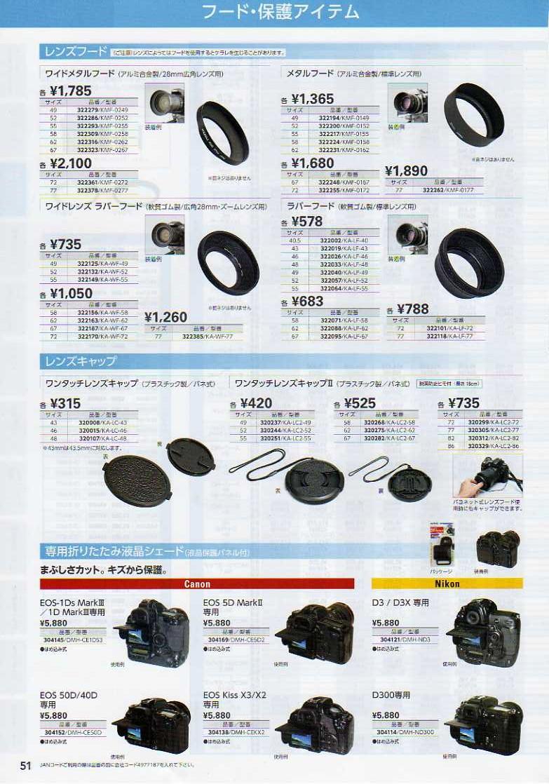 HAKUBA(ハクバ)2010年カタログ カメラ写真用品 カメラ用品:交換レンズフード 交換レンズキャップ 液晶ガード(液晶シェード)