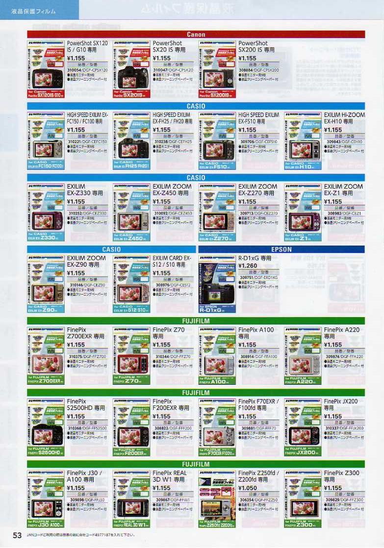 デジタル一眼レフカメラ比較・選び方入門 デジ一.com HAKUBA(ハクバ)2010年カタログ P053