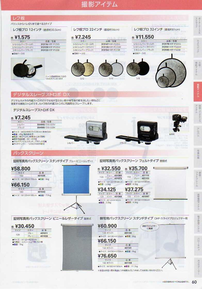 HAKUBA(ハクバ)2010年カタログ カメラ写真用品 撮影アイテム:ライティングレフ板(反射板)
