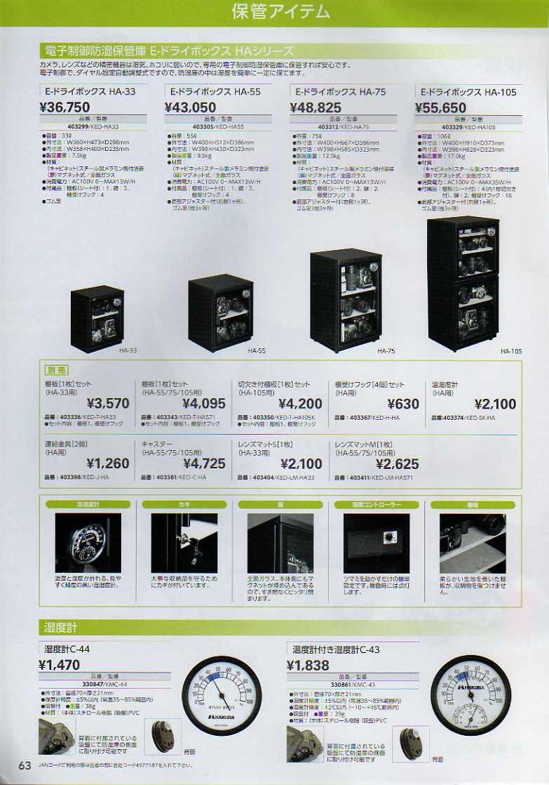 デジタル一眼レフカメラ比較・選び方入門 デジ一.com HAKUBA(ハクバ)2010年カタログ P063