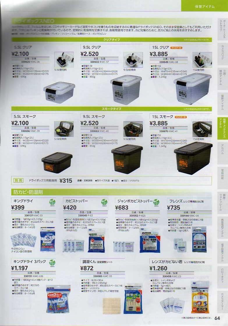 HAKUBA(ハクバ)2010年カタログ カメラケース・カメラバッグ 保管アイテム:ドライボックス 防カビ剤 防湿剤