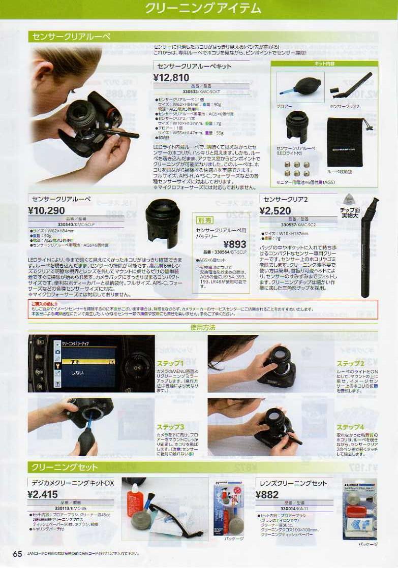 HAKUBA(ハクバ)2010年カタログ カメラ写真用品 クリーニングアイテム(清掃用品):センサークリアルーペ(撮像素子クリーニングキット) デジカメクリーニングキット