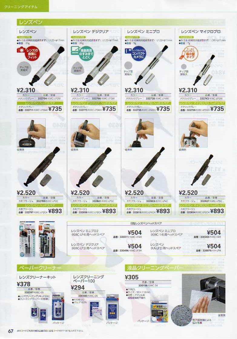 HAKUBA(ハクバ)2010年カタログ カメラ写真用品 クリーニングアイテム(清掃用品):レンズペン ペーパークリーナー 液晶クリーニングペーパー
