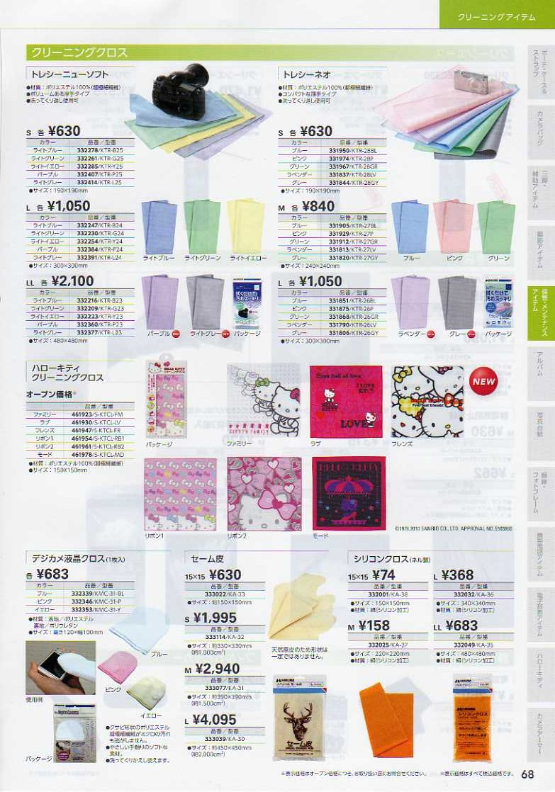 デジタル一眼レフカメラ比較・選び方入門 デジ一.com HAKUBA(ハクバ)2010年カタログ P068