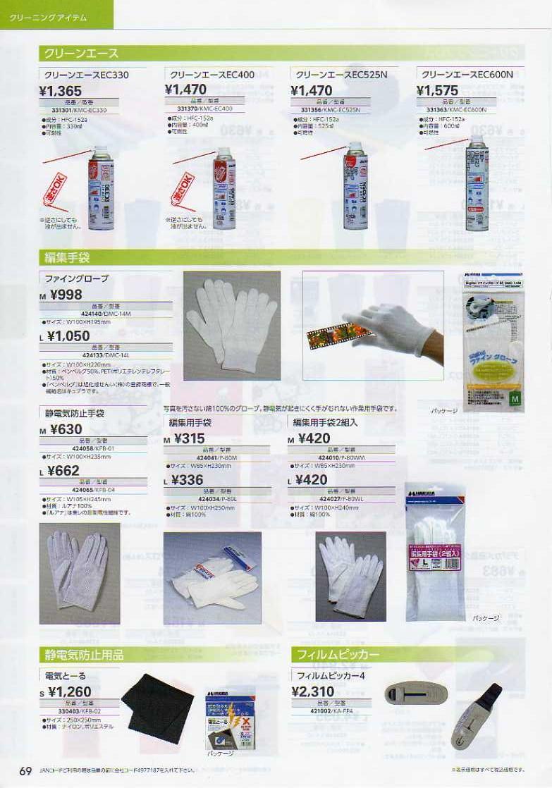 HAKUBA(ハクバ)2010年カタログ カメラ写真用品 クリーニングアイテム(清掃用品):エアーダスター(クリーンエース) 編集手袋 静電気防止用品 フィルムピッカー
