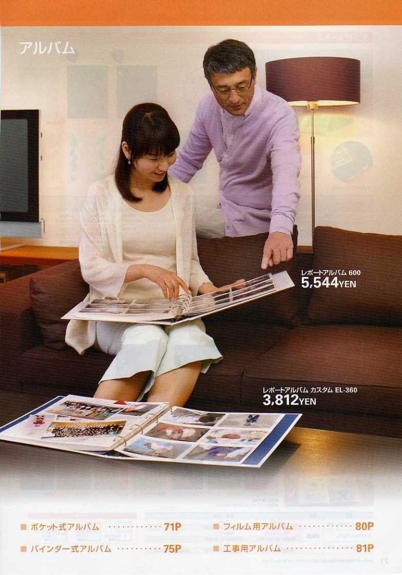 HAKUBA(ハクバ)2010年カタログ カメラ写真用品 写真アルバム目次