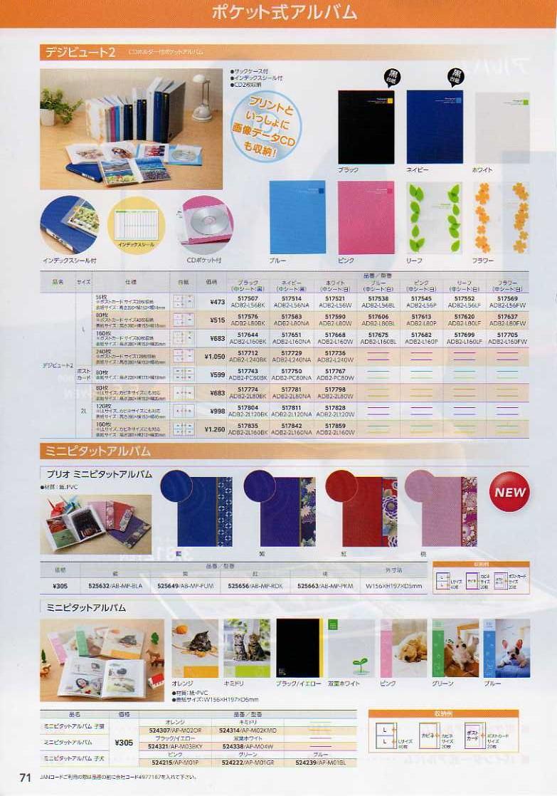 デジタル一眼レフカメラ比較・選び方入門 デジ一.com HAKUBA(ハクバ)2010年カタログ P071