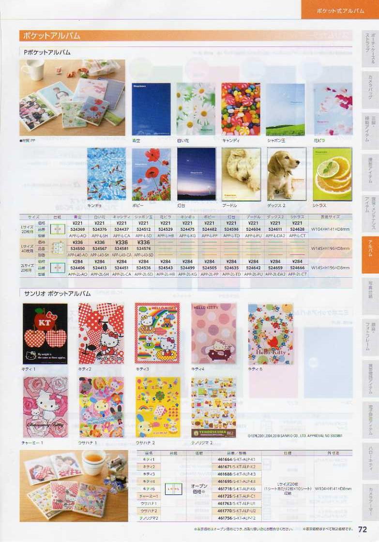 HAKUBA(ハクバ)2010年カタログ カメラ写真用品 写真アルバム:ポケット式アルバム