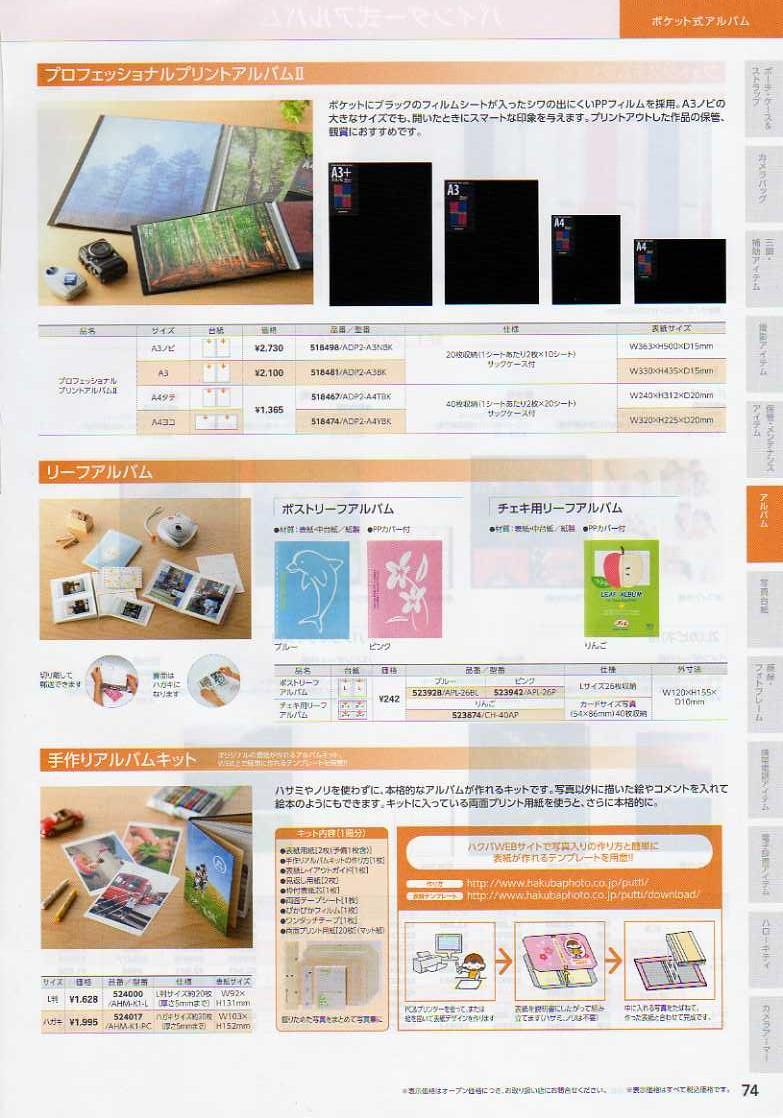 デジタル一眼レフカメラ比較・選び方入門 デジ一.com HAKUBA(ハクバ)2010年カタログ P074