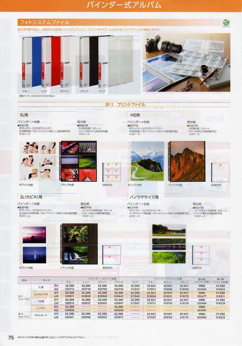 デジタル一眼レフカメラ比較・選び方入門 デジ一.com HAKUBA(ハクバ)2010年カタログ P075