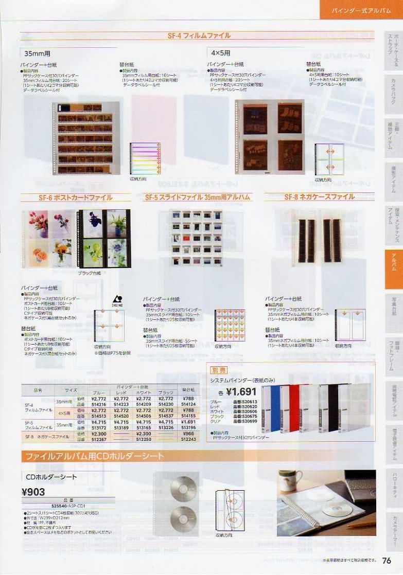 HAKUBA(ハクバ)2010年カタログ カメラ写真用品 写真アルバム:バインダー式アルバム(フィルムアルバム ネガケースアルバム CDホルダー etc.)