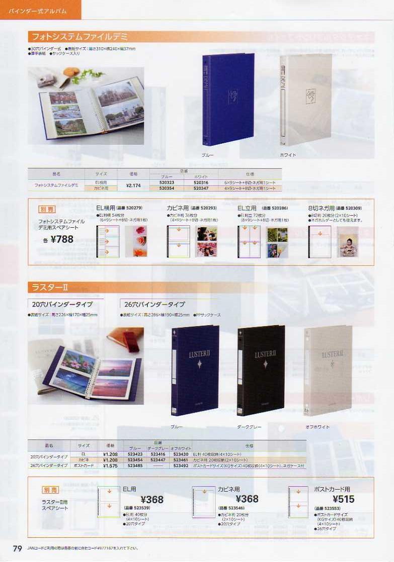 デジタル一眼レフカメラ比較・選び方入門 デジ一.com HAKUBA(ハクバ)2010年カタログ P079