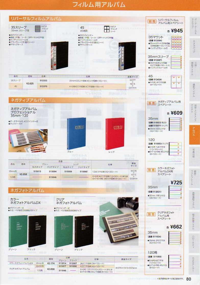 デジタル一眼レフカメラ比較・選び方入門 デジ一.com HAKUBA(ハクバ)2010年カタログ P080