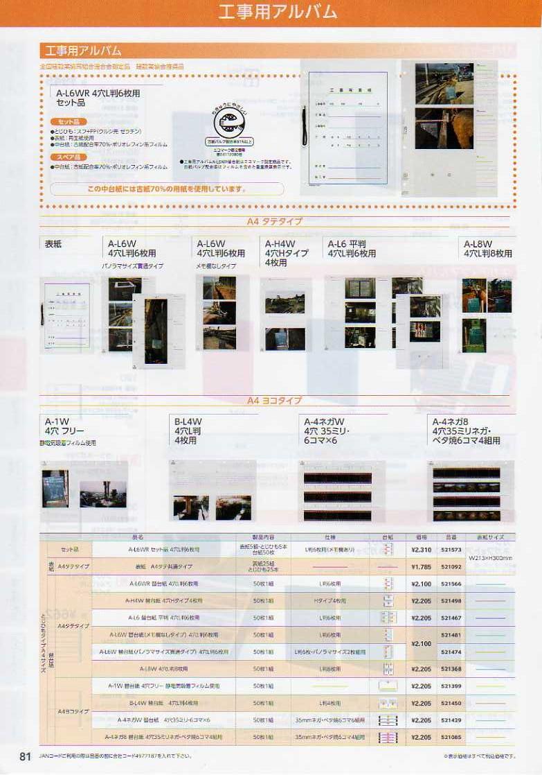 HAKUBA(ハクバ)2010年カタログ カメラ写真用品 写真アルバム:工事用アルバム