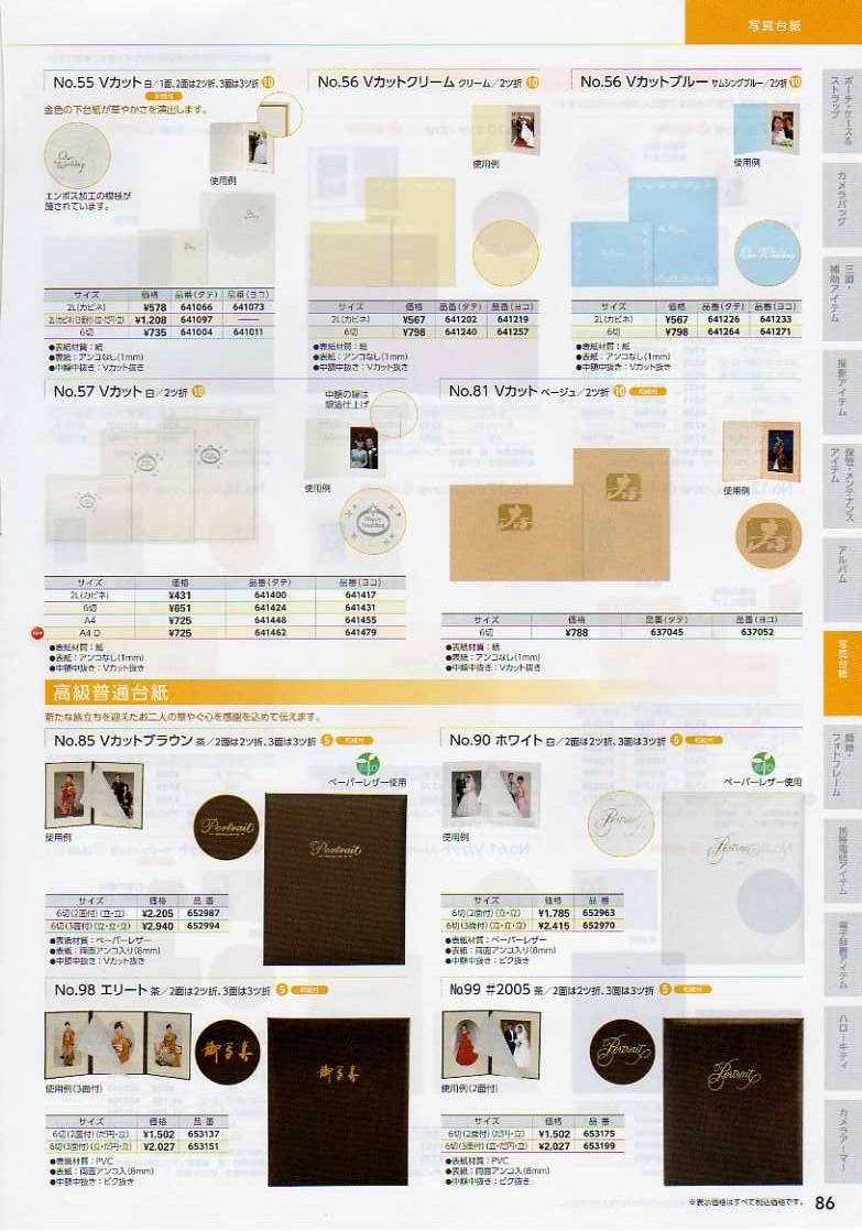 デジタル一眼レフカメラ比較・選び方入門 デジ一.com HAKUBA(ハクバ)2010年カタログ P086