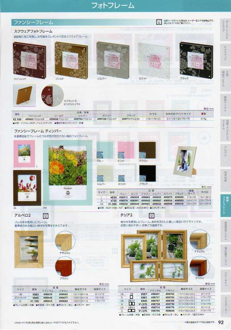 HAKUBA(ハクバ)2010年カタログ カメラ写真用品 額縁・フォトフレーム:おしゃれなフォトフレーム
