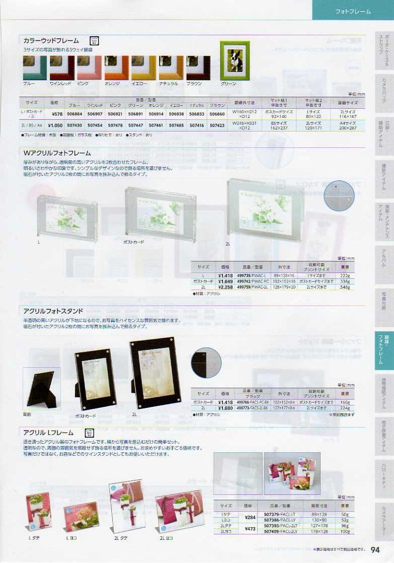 デジタル一眼レフカメラ比較・選び方入門 デジ一.com HAKUBA(ハクバ)2010年カタログ P094