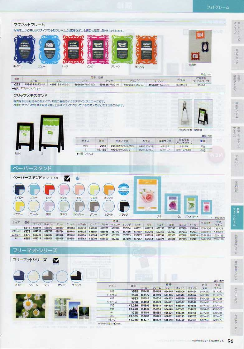 デジタル一眼レフカメラ比較・選び方入門 デジ一.com HAKUBA(ハクバ)2010年カタログ P096