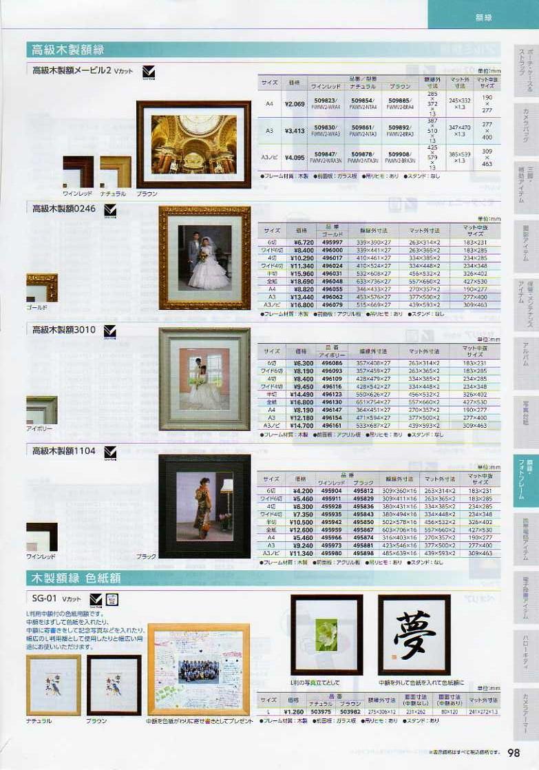 HAKUBA(ハクバ)2010年カタログ カメラ写真用品 額縁・フォトフレーム:高級木製額縁 木製額縁・色紙額