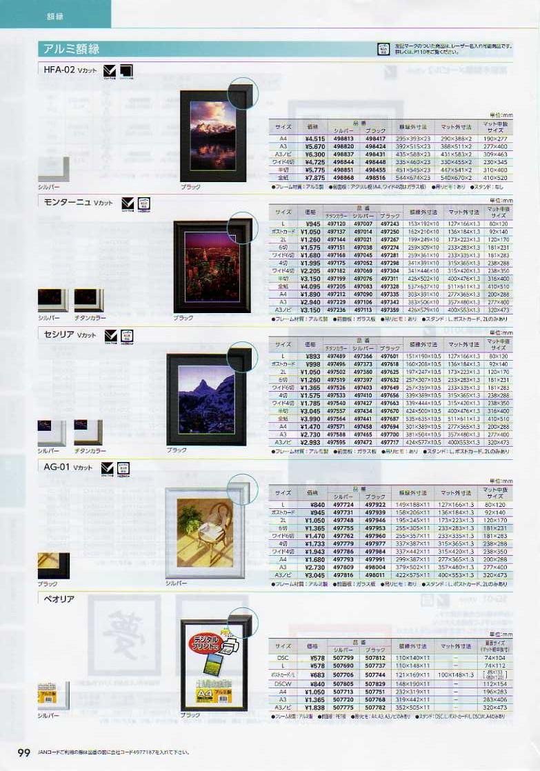 デジタル一眼レフカメラ比較・選び方入門 デジ一.com HAKUBA(ハクバ)2010年カタログ P099