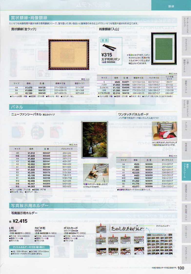 HAKUBA(ハクバ)2010年カタログ カメラ写真用品 額縁・フォトフレーム:賞状額縁 肖像額縁 パネル 写真展示用ホルダー