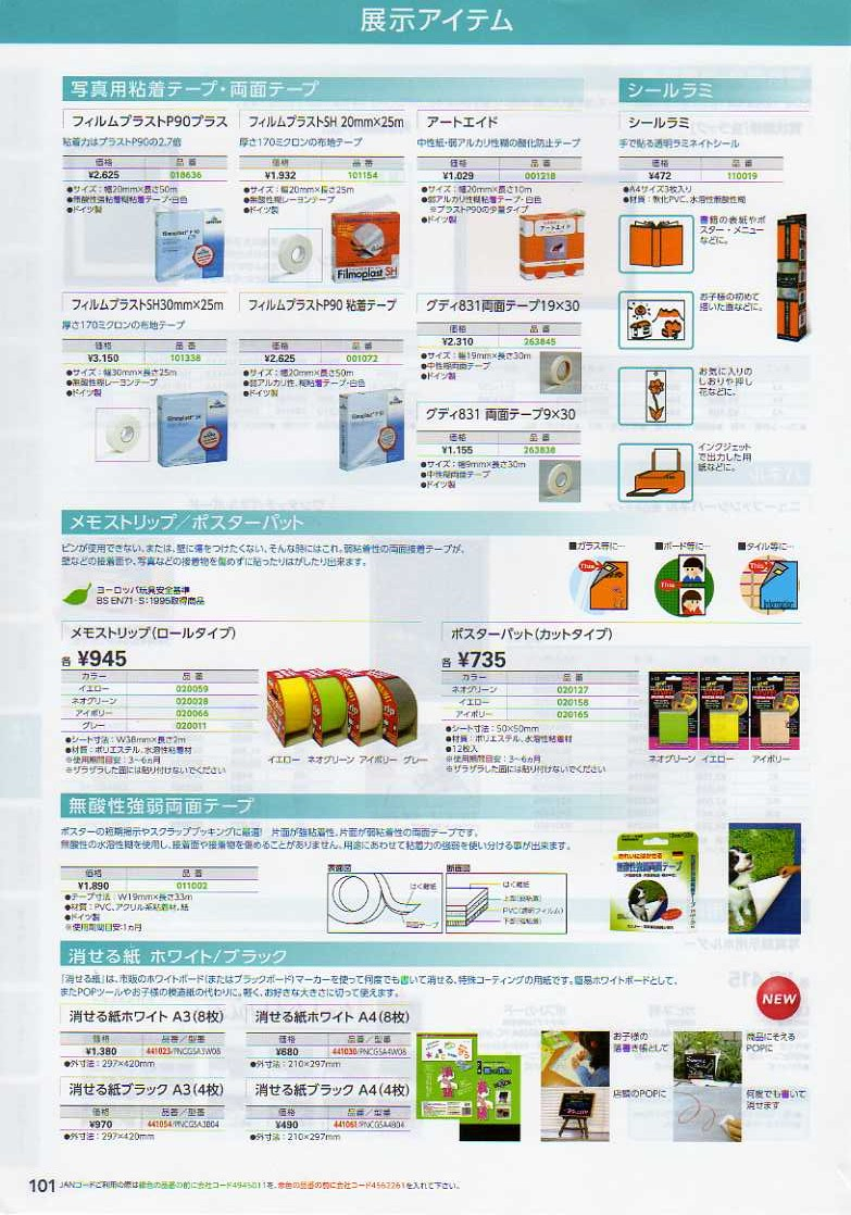 HAKUBA(ハクバ)2010年カタログ カメラ写真用品 展示アイテム:写真用粘着テープ・両面テープ レミネイトシール メモストリップ 消せる紙 etc.
