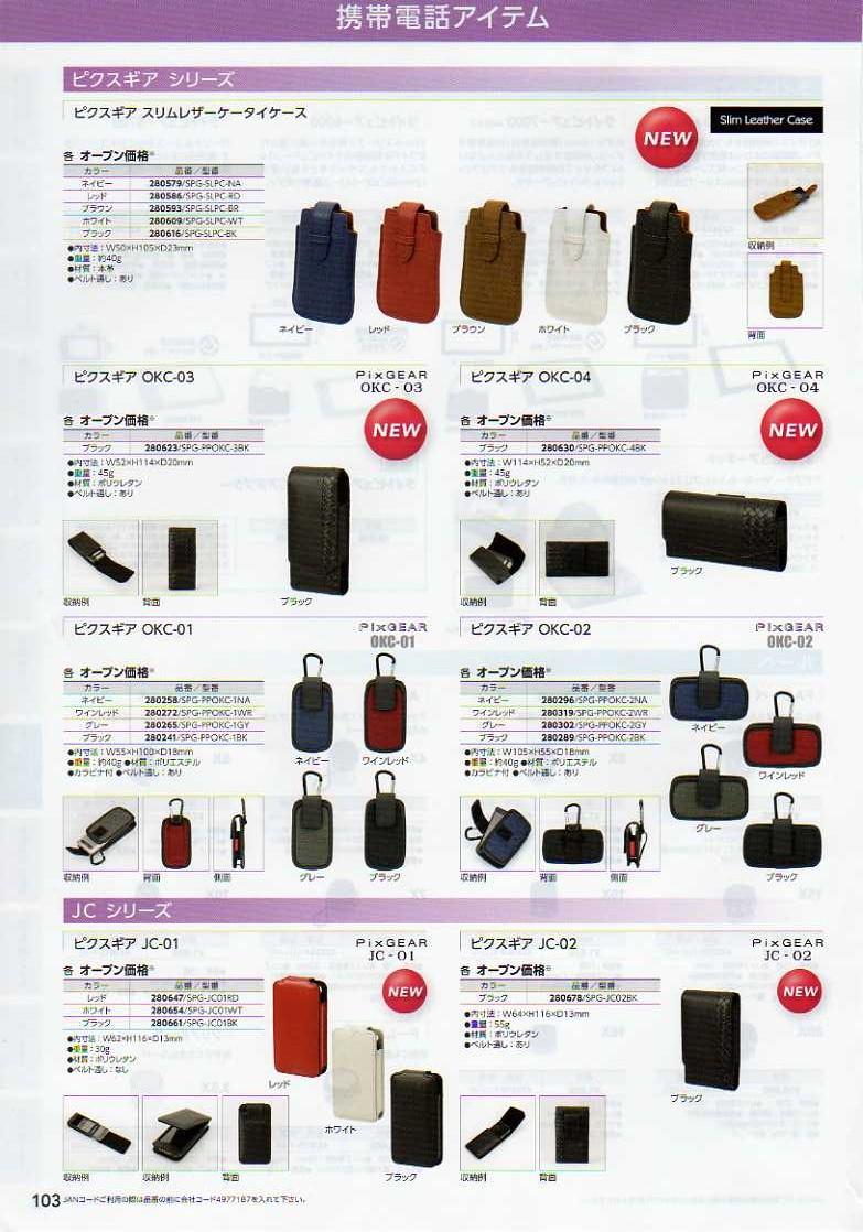 HAKUBA(ハクバ)2010年カタログ カメラケース・カメラバッグ その他:携帯電話ケース(ピクスギアシリーズ)